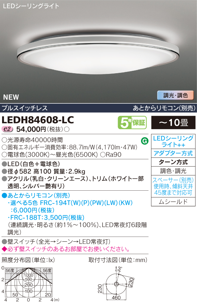 最新品!!高演色LEDシーリングライト【キレイ色-kireiro-】NORDISH◆10畳用◆LEDH84608-LC