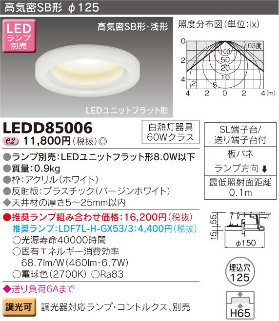 E-CORE LEDダウンライト LEDユニット 飾り付 LEDD85006 10台セット