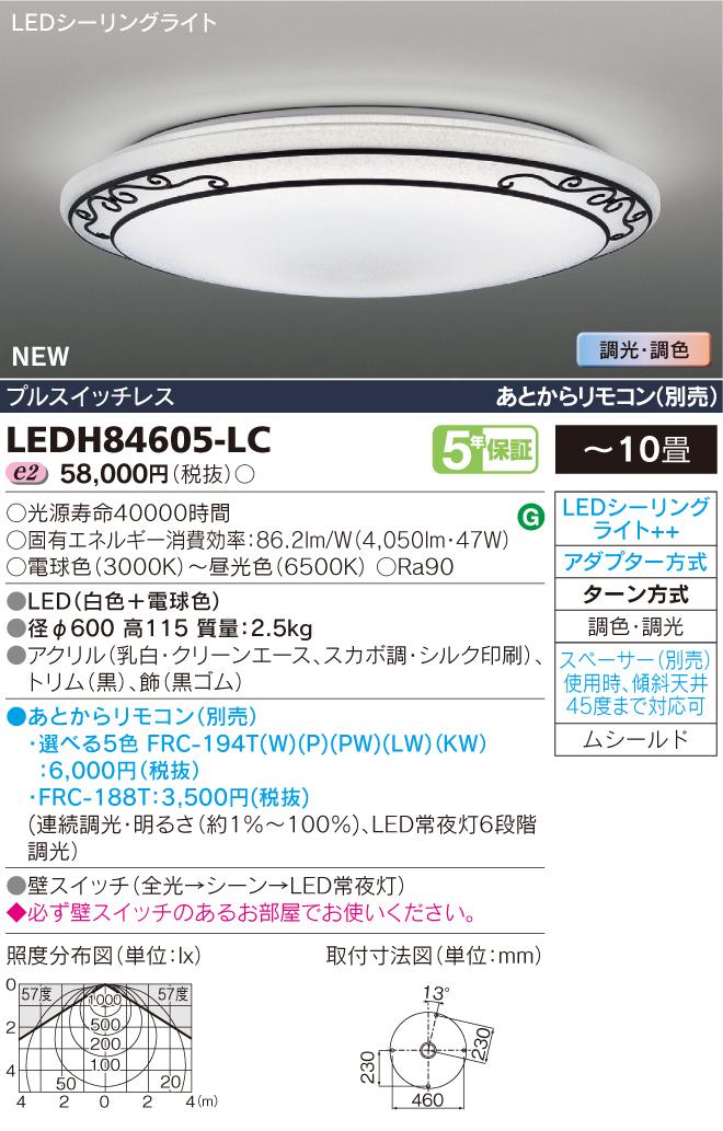高演色LEDシーリングライト【キレイ色-kireiro-】◆10畳用 47W 4050lm◆LEDH84605-LC