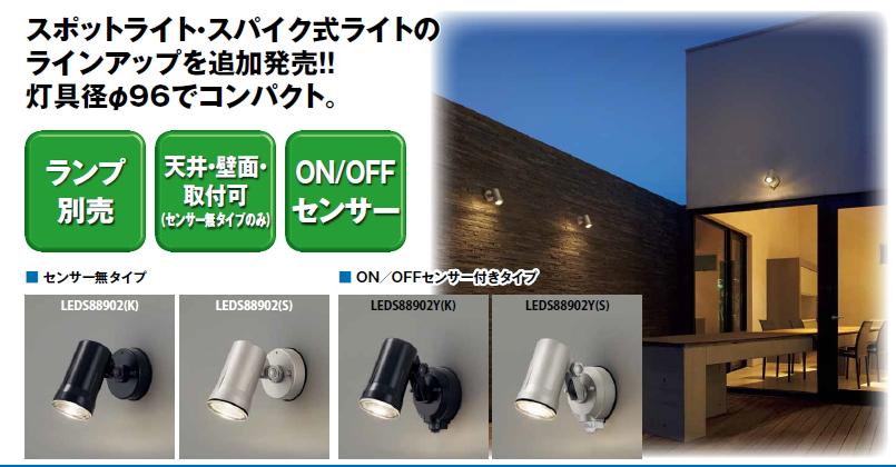 LEDスポットライト◆ランプ別売◆天井、壁面、取付可◆LEDS-88902Y(K)