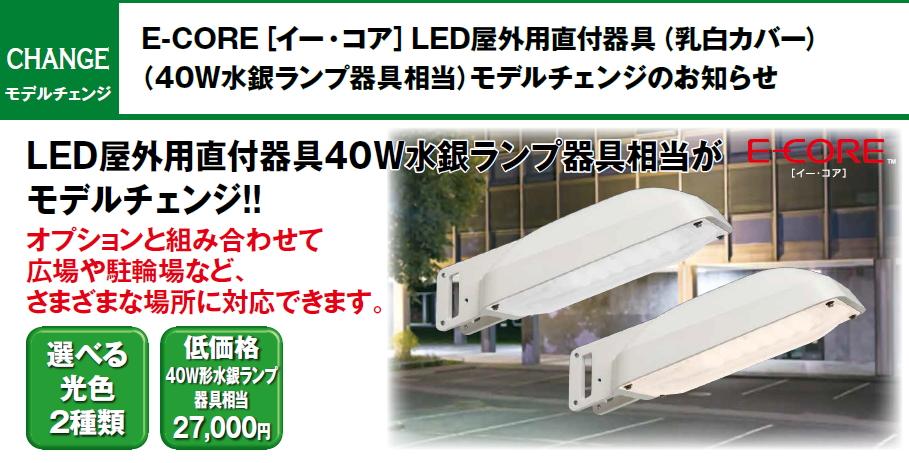 LED屋外用直付器具◆水銀灯40W用器具相当 16W 1450m 昼白色 LEDG-70927W-LS1