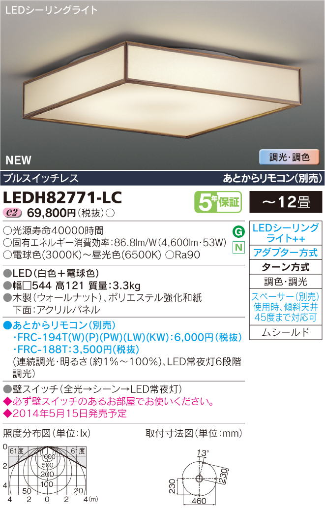 和風照明 高演色LEDシーリングライト【キレイ色-kireiro-】◆木吟◆12畳用 53W 4600lm◆LEDH82771-LC