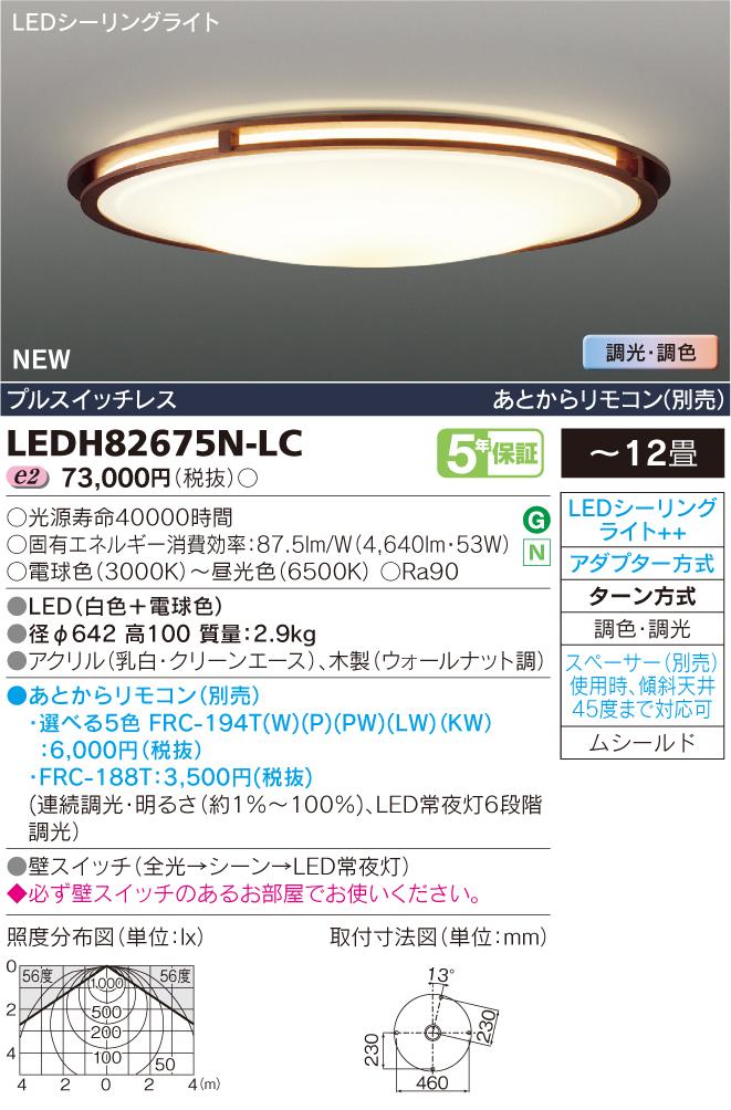 Due 高演色LEDシーリングライト【キレイ色-kireiro-】◆12畳用 53W 4640lm◆ LEDH82675N-LC