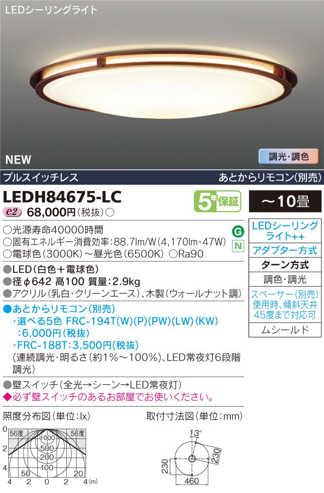 Due 高演色LEDシーリングライト【キレイ色-kireiro-】◆10畳用 47W 4170lm◆ LEDH84675-LC