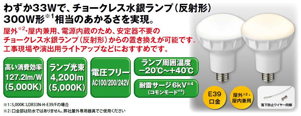 ◆チョークレス水銀ランプ【反射形】◆300W形相当 33W 4200lm《昼白色相当》LDR33N-H-E39/F