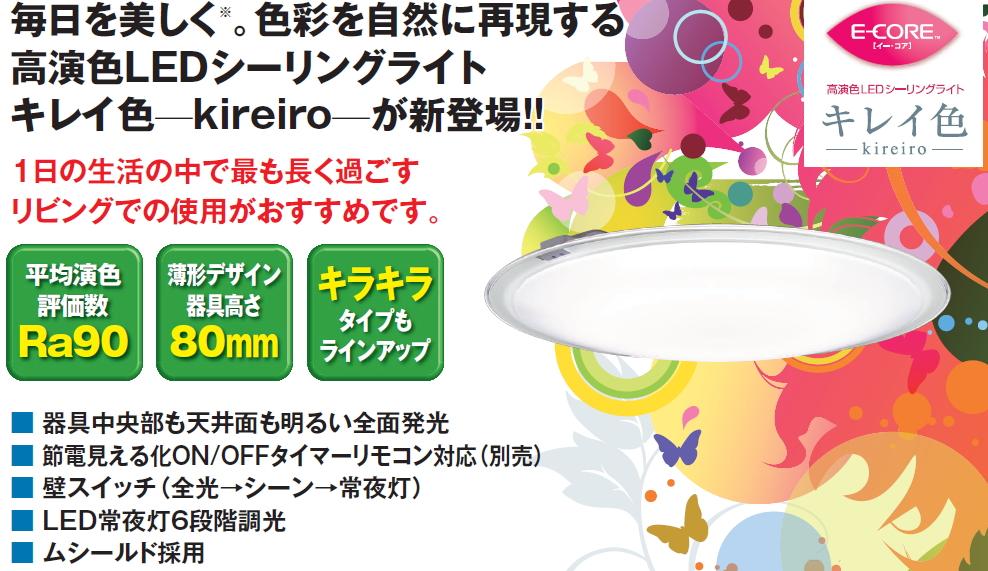 最新品!!CLEARRING ROSELEDシーリングライト 高演色タイプ【キレイ色-kireiro-】◆8畳用◆LEDH81704Y-LC