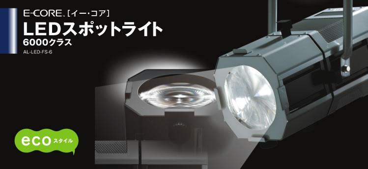 LEDスポットライト 6000クラス◆AL-LED-FS-6