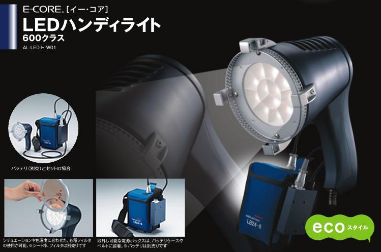 LEDハンディライト 600クラス◆AL-LED-H-W01