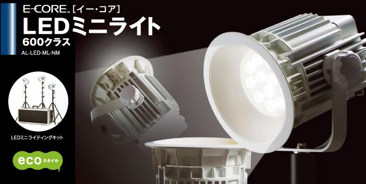 LEDミニライト 600クラス◆AL-LED-ML-NM