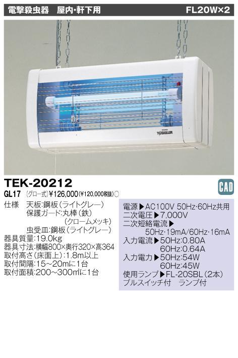 堅牢・安心設計の電撃殺虫器 TOSKILLER 屋内・軒下用◆TEK-20212-GL17