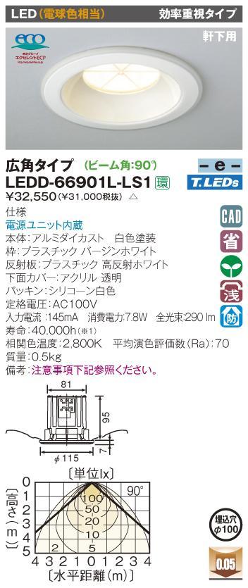 LED屋内照明器具軒下ダウンライト◆LEDD-66901L-LS1