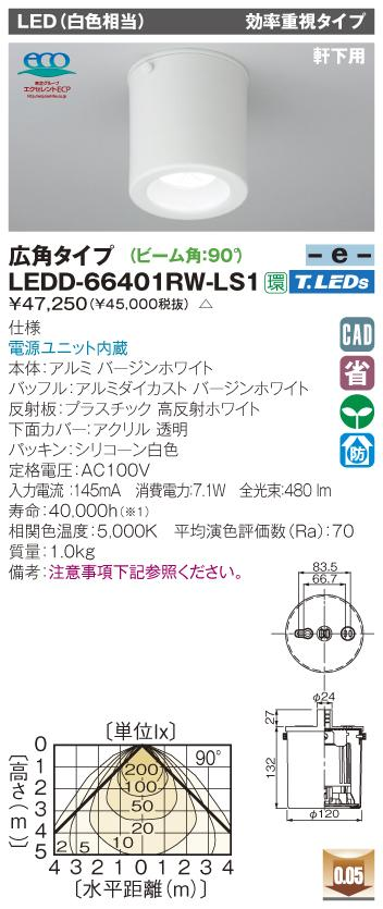 LED屋内照明器具直付DL防雨形◆LEDD-66401RW-LS1
