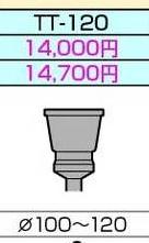 ランプチェンジャー TAMATOOLU■カップ TT-120