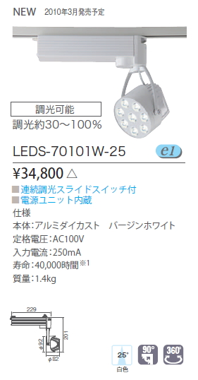 E-CORE LEDスポットライト 効率・演色性両立タイプ◆中角タイプ 白色相当 LEDS-70101W-25