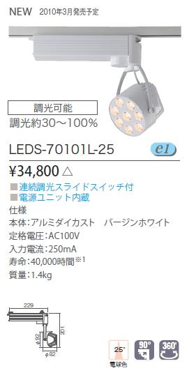 E-CORE LEDスポットライト 効率・演色性両立タイプ◆中角タイプ 電球色相当 LEDS-70101L-25