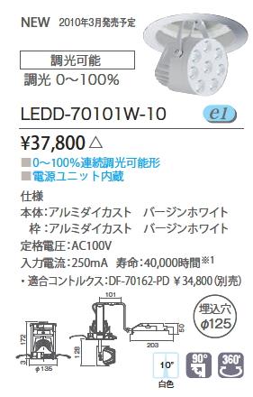 E-CORE LEDダウンライト 効率・演色性両立タイプ◆埋込穴125mm 白色相当 LEDD-70101W-10
