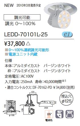 E-CORE LEDダウンライト 効率・演色性両立タイプ◆埋込穴125mm 電球色相当 LEDD-70101L-25 【tokyo送無GW】