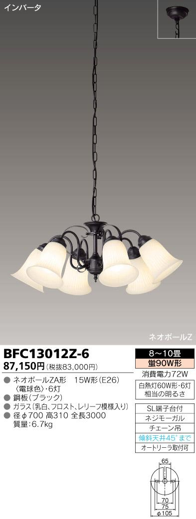 超豪華!!超ゴージャス!!ネオボール 15W*6灯 消費電力72W 電球色Kaptail BFC13012Z-6