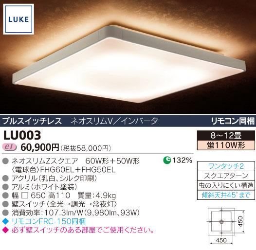 シーリングライト 60W+50WY-Ceilingl LU003 電球色 アルミホワイトフレーム