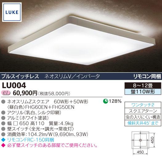 シーリングライト 60W+50WY-Ceilingl LU004 昼白色 アルミホワイトフレーム