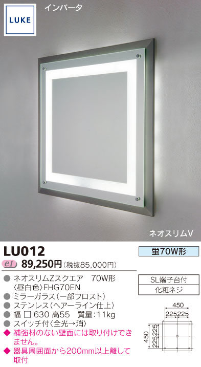 ブラケット 70WM-Mirror with lighting LU012 昼白色/ステンレスフレーム【smtb-F】