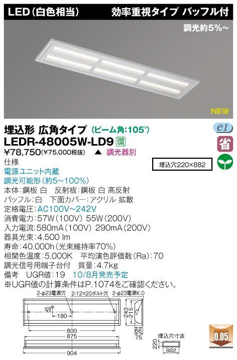 E-CORE LED ベースライト ストレートタイプ◆埋込形 高演色形 LEDR-48005W-LD9