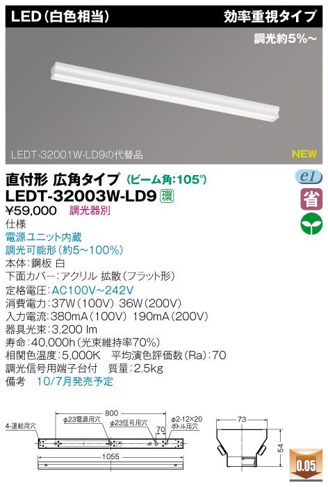 E-CORE LED ベースライト スリムストレートタイプ直付形 LEDT-32003W-LD9