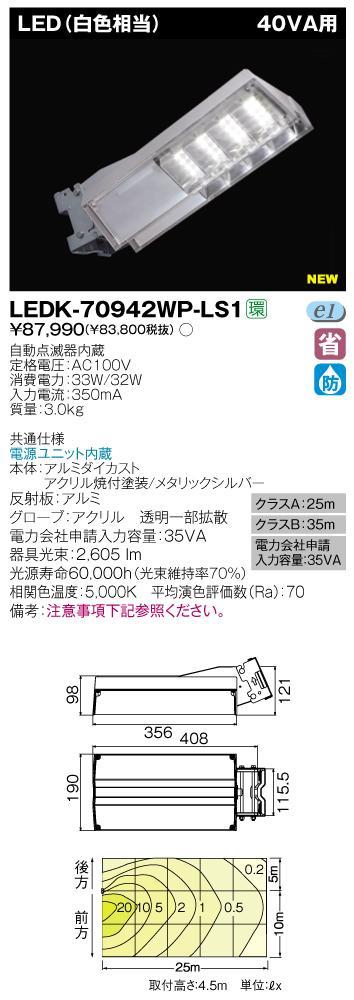 LED防犯灯◆光源寿命60000時間!!◆電灯料金削減30%◆40VA用 LEDK-70942WP-LS1【setsuden_led】