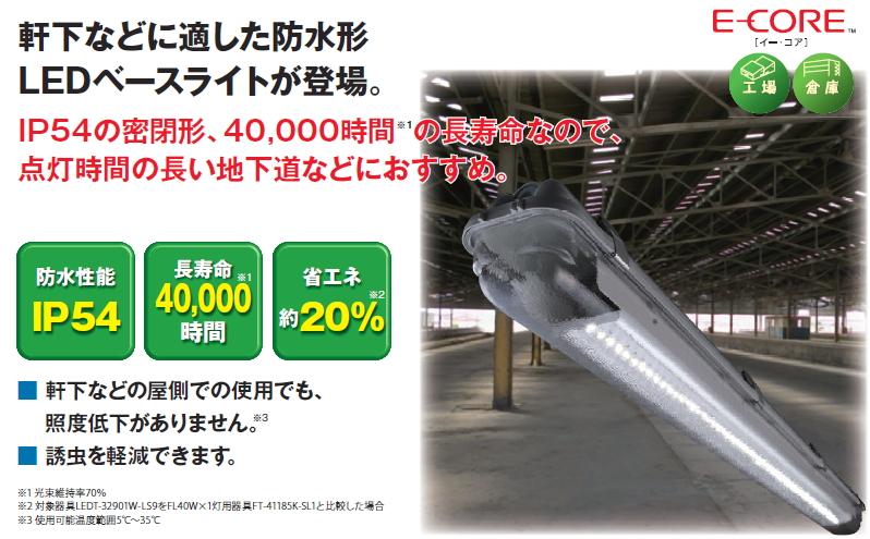 LED ベースライト軒下防水形◆LEDT-32901W-LS9