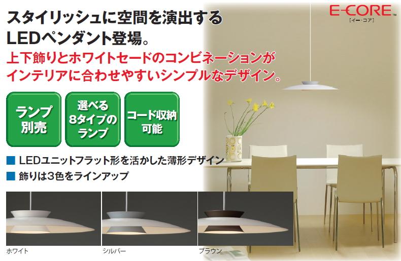 LEDユニットフラット形400シリーズ ペンダント ホワイト【ランプ別売】◆LEDP85016【setsuden_led】