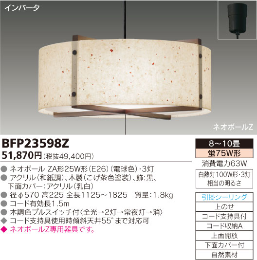 インバータ 10畳 25W*3灯 刈寄  BFP23598Z