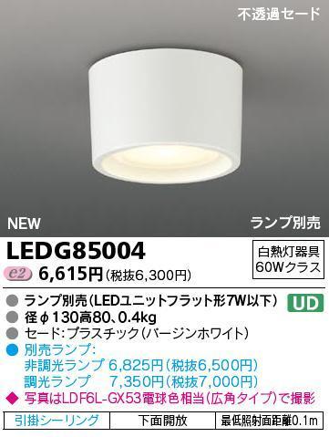LEDシーリングダウンライト 小形シーリングライト/レセップタイプ■LEDG85004 10台セット