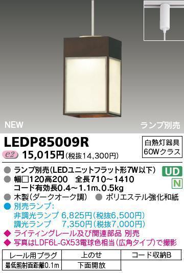 LEDユニット フラット形400シリーズペンダント■ランプ付 LEDP85009R【setsuden_led】