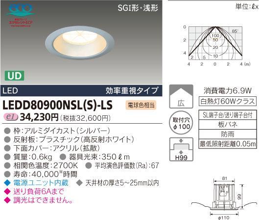 LED軒下用ダウンライト LEDダウンライト500シリーズ■効率(明るさ)重視タイプ LEDD80900NSL(S)-LS