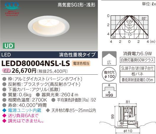 E-CORE LEDダウンライト 500シリーズ高気密SGI形 LEDD80004NSL-LS