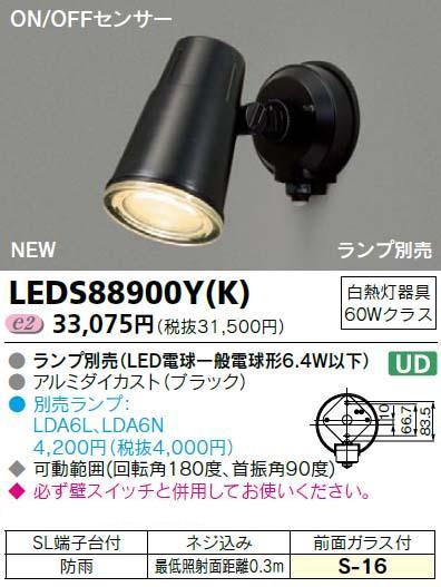 E-CORE LED屋外用スポットライト ランプ別売 LEDS88900Y(K)