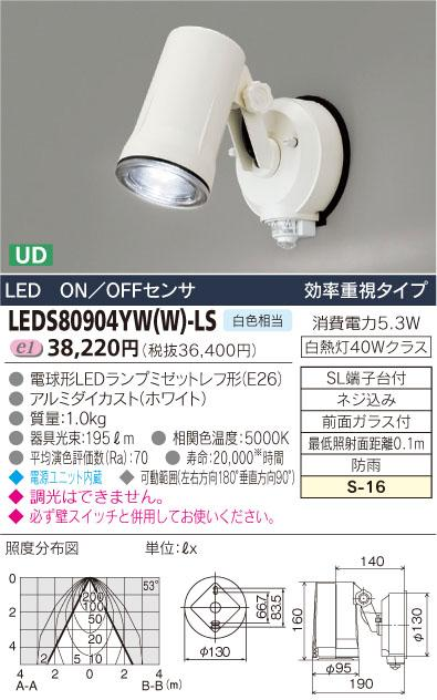 E-CORE LED屋外用スポットライト200シリーズ ON/OFFセンサー付 LEDS80904YW(W)-LS