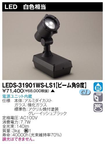 E-CORE LED屋外用スポットライト LEDS-31901WS-LS1