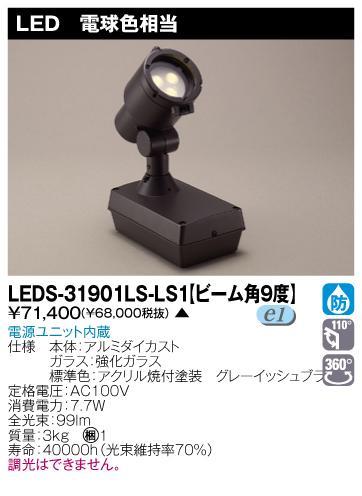 E-CORE LED屋外用スポットライト LEDS-31901LS-LS1
