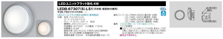 E-CORE LED屋外用ブラケット LEDユニットフラット形シリーズブラケット ランプ付 LEDB-67307(S)-LS1