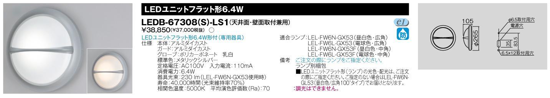 E-CORE LED屋外用ブラケット LEDユニットフラット形シリーズブラケット ランプ付 LEDB-67308(S)-LS1