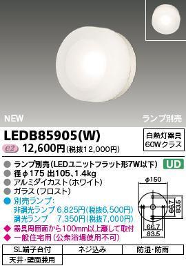 E-CORE LED屋外用ブラケット LEDユニットフラット形400シリーズブラケット ランプ付き LEDB85905(W)