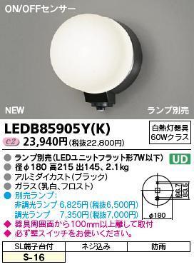 E-CORE LED屋外用ブラケット LEDユニットフラット形400シリーズブラケット ランプ付 LEDB85905Y(K)