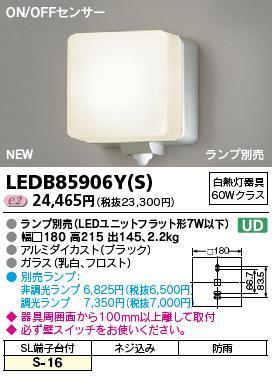 E-CORE LED屋外用ブラケット LEDユニットフラット形400シリーズブラケット ランプ付 LEDB85906Y(S)