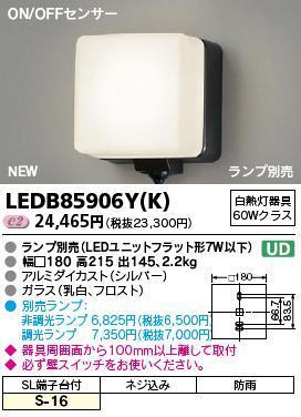 E-CORE LED屋外用ブラケット LEDユニットフラット形400シリーズブラケット ランプ付 LEDB85906Y(K)