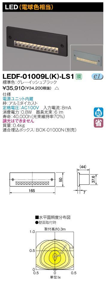 E-CORE LEDフットライト LEDF-01009L(K)-LS1【setsuden_led】