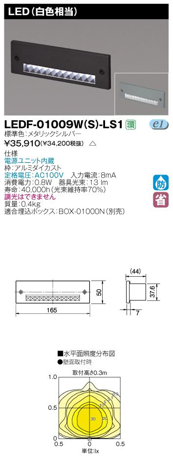 E-CORE LEDフットライト LEDF-01009W(S)-LS1【setsuden_led】