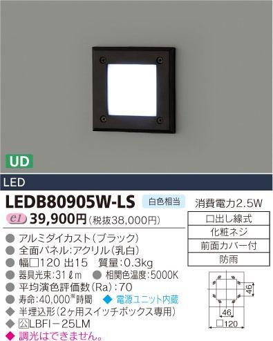 E-CORE LEDフットライト LEDB80905W-LS