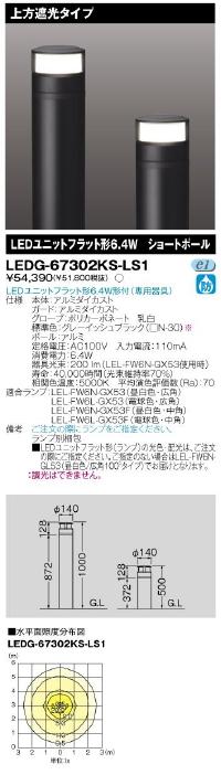 E-CORE LEDガーデンライト ランプ付 LEDG-67302KS-LS1