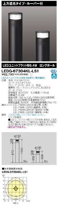E-CORE LEDガーデンライト ランプ付 LEDG-67304KL-LS1
